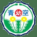 青空幼稚園